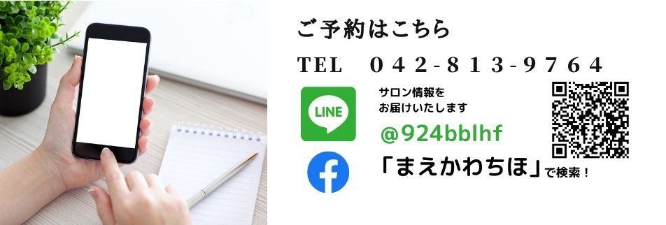 エステサロン【アメリイ】町田       完全予約制隠れ家